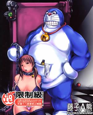<b>多啦a梦邪恶少女漫画:激色猫小叮当1</b>